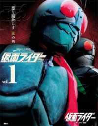 1 仮面ライダー1号・2号(前編)
