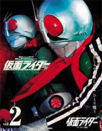 2 仮面ライダー1号・2号(後編)