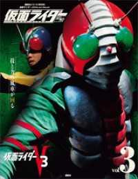 3 仮面ライダーV3
