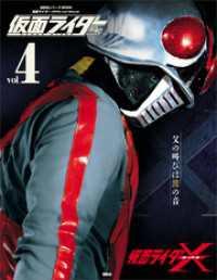 4 仮面ライダーX