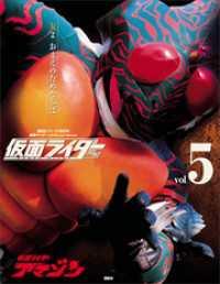 5 仮面ライダーアマゾン