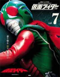 7 仮面ライダー(スカイライダー)