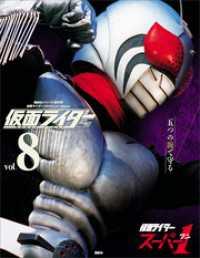 8 仮面ライダースーパー1
