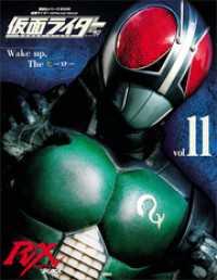 11 仮面ライダーBLACK RX