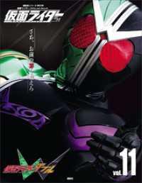 11 仮面ライダーW