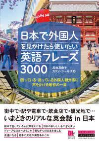 紀伊國屋書店BookWebで買える「[音声DL付]日本で外国人を見かけたら使いたい英語フレーズ3000」の画像です。価格は2,021円になります。