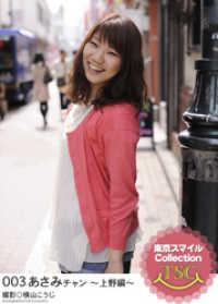 紀伊國屋書店BookWebで買える「東京スマイルCollection 003 あさみチャン ?上野編?」の画像です。価格は648円になります。