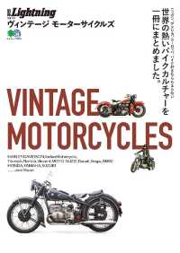 別冊Lightning - Vol.179 VINTAGE MOTORCYCL