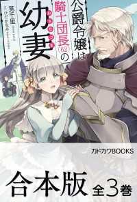 【合本版】公爵令嬢は騎士団長(62)の幼妻 全3巻