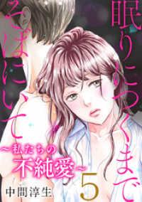 紀伊國屋書店BookWebで買える「眠りにつくまでそばにいて?私たちの不純愛? 5巻」の画像です。価格は108円になります。