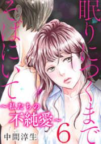 紀伊國屋書店BookWebで買える「眠りにつくまでそばにいて?私たちの不純愛? 6巻」の画像です。価格は108円になります。