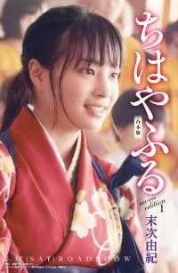 ちはやふる 合本版 movie edition 12巻セット