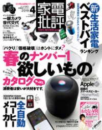 紀伊國屋書店BookWebで買える「家電批評 2018年 4月号」の画像です。価格は680円になります。