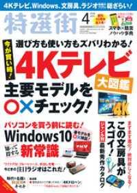 紀伊國屋書店BookWebで買える「特選街 2018年4月号」の画像です。価格は600円になります。