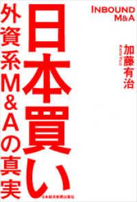 紀伊國屋書店BookWebで買える「日本買い 外資系M&Aの真実」の画像です。価格は1,900円になります。