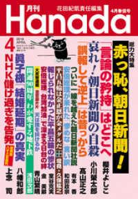 紀伊國屋書店BookWebで買える「月刊Hanada2018年4月号」の画像です。価格は699円になります。