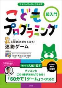 紀伊國屋書店BookWebで買える「サイバーエージェント公式 こどもプログラミング ?超入門 Scratchでつくろ」の画像です。価格は1,263円になります。