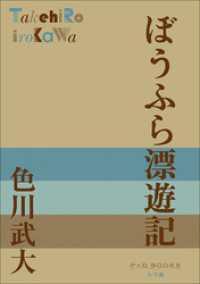 P+D BOOKS ぼうふら漂遊記
