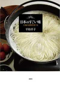 日本のすごい味―土地の記憶を食べる―