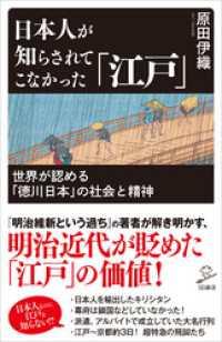 日本人が知らされてこなかった「江戸」 世界が認める「徳川日本」の社会と精神