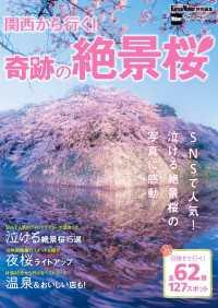 関西から行く!奇跡の絶景桜