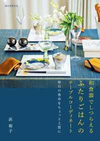 和食器でしつらえる ふたりごはんのテーブルコーディネート
