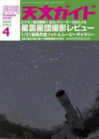 野辺山 天文台の画像
