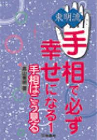 紀伊國屋書店BookWebで買える「東明流 手相で必ず幸せになる(1)」の画像です。価格は216円になります。