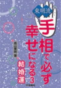 紀伊國屋書店BookWebで買える「東明流 手相で必ず幸せになる(3)」の画像です。価格は216円になります。