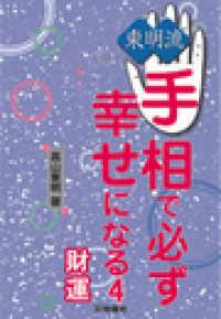 紀伊國屋書店BookWebで買える「東明流 手相で必ず幸せになる(4)」の画像です。価格は216円になります。