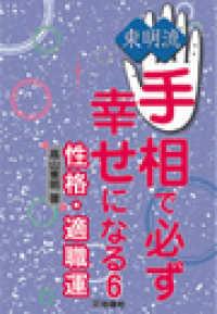 紀伊國屋書店BookWebで買える「東明流 手相で必ず幸せになる(6)」の画像です。価格は216円になります。