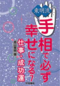 紀伊國屋書店BookWebで買える「東明流 手相で必ず幸せになる(7)」の画像です。価格は216円になります。