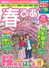 紀伊國屋書店BookWebで買える「春ぴあ 中国・四国版 2018」の画像です。価格は600円になります。