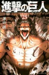 進撃の巨人 attack on titan 25