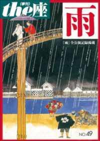 49号 雨(2002)