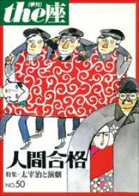 50号 人間合格(2003)