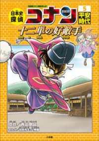 日本史探偵コナン5 平安時代~十二単の好敵手(ライバル)
