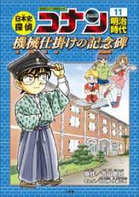 日本史探偵コナン11 明治時代~機械仕掛けの記念碑(メモリアル)
