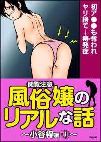 紀伊國屋書店BookWebで買える「【閲覧注意】風俗嬢のリアルな話?小谷梓編? 1」の画像です。価格は108円になります。