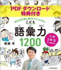【PDFダウンロード特典付き】小学3年生から始める!こども語彙力1200