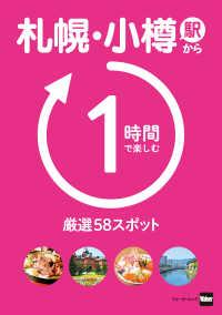 札幌・小樽駅から1時間で楽しむ厳選58スポット