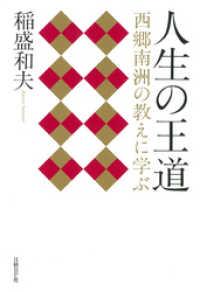 紀伊國屋書店BookWebで買える「人生の王道 西郷南洲の教えに学ぶ」の画像です。価格は1,836円になります。