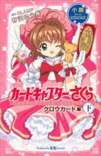 小説 アニメ カードキャプターさくら クロウカード編 下