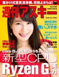 紀伊國屋書店BookWebで買える「週刊アスキー No.1169(2018年3月13日発行)」の画像です。価格は359円になります。