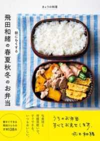 きょうの料理 飛田和緒の 朝にらくする 春夏秋冬のお弁当