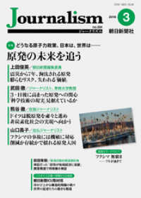 紀伊國屋書店BookWebで買える「Journalism 2018年3月号」の画像です。価格は648円になります。