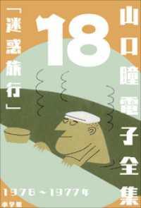 18 1976~1977年『迷惑旅行』