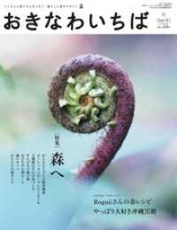 紀伊國屋書店BookWebで買える「おきなわいちば Vol.33」の画像です。価格は359円になります。