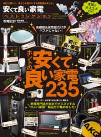 紀伊國屋書店BookWebで買える「100%ムックシリーズ 安くて良い家電ベストコレクション」の画像です。価格は734円になります。