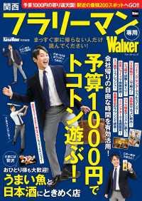 関西フラリーマン専用Walker